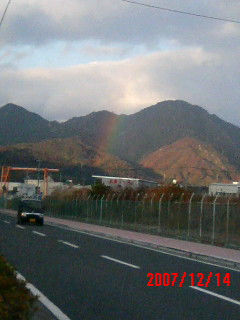 虹の根っこ