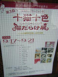 20090913_040_320